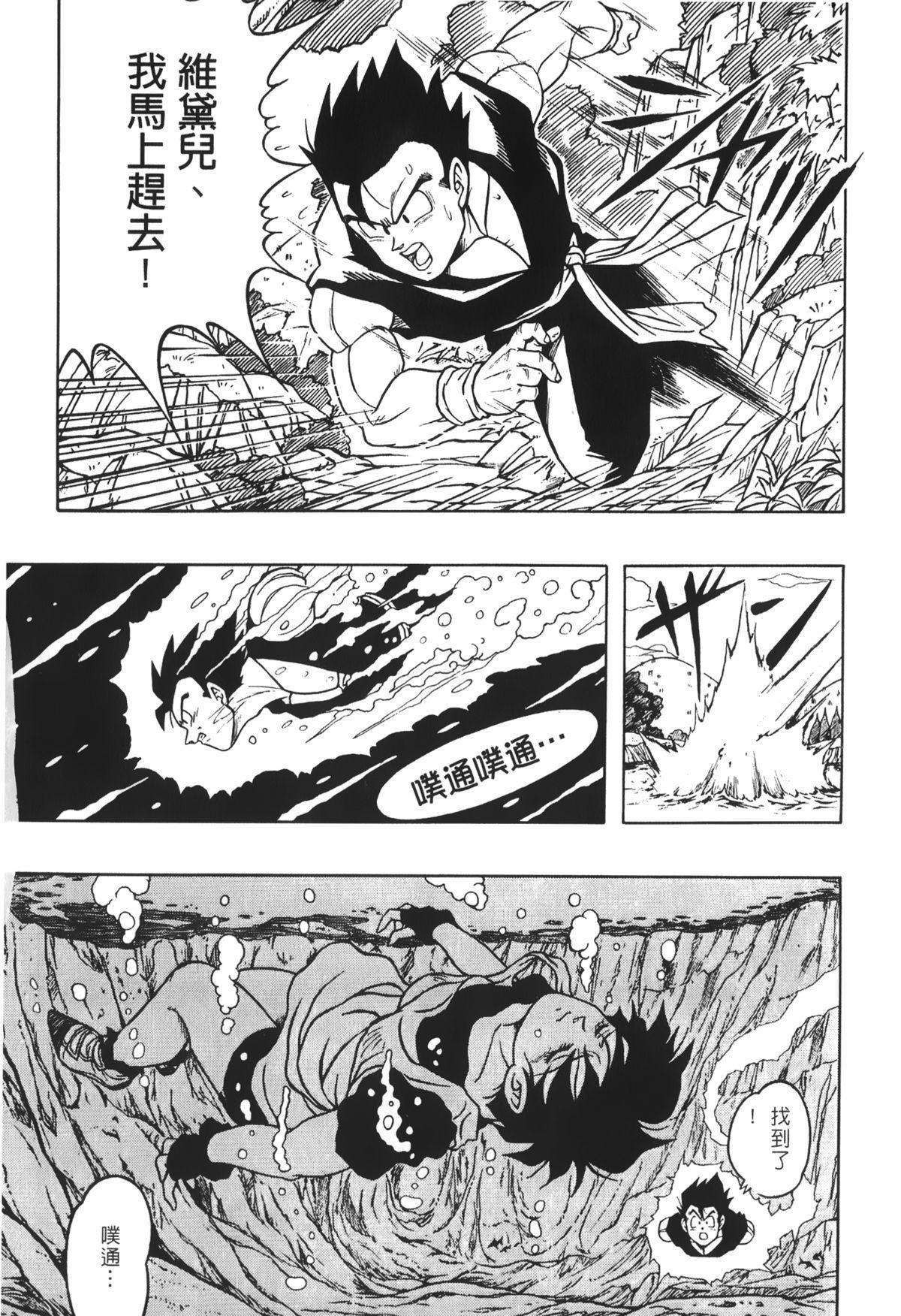 Dragon Pearl 03 90