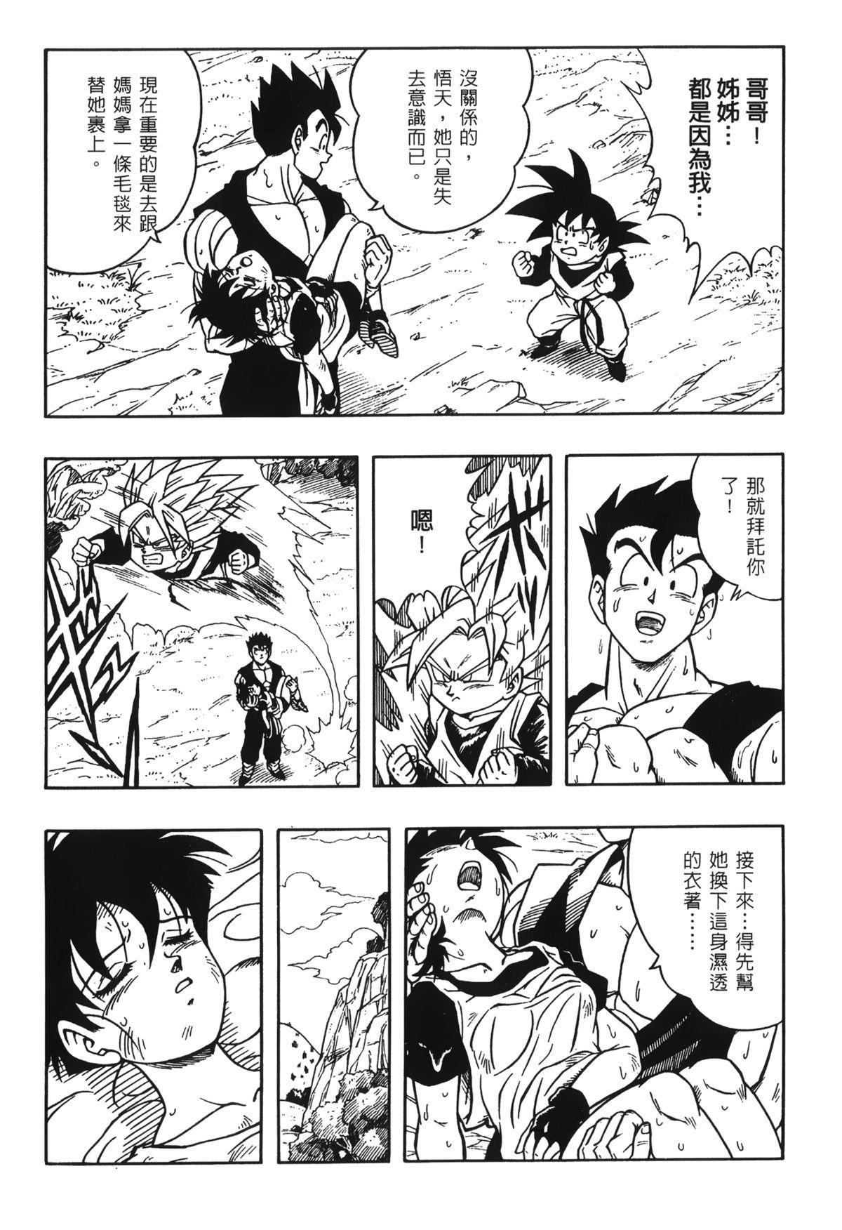 Dragon Pearl 03 92