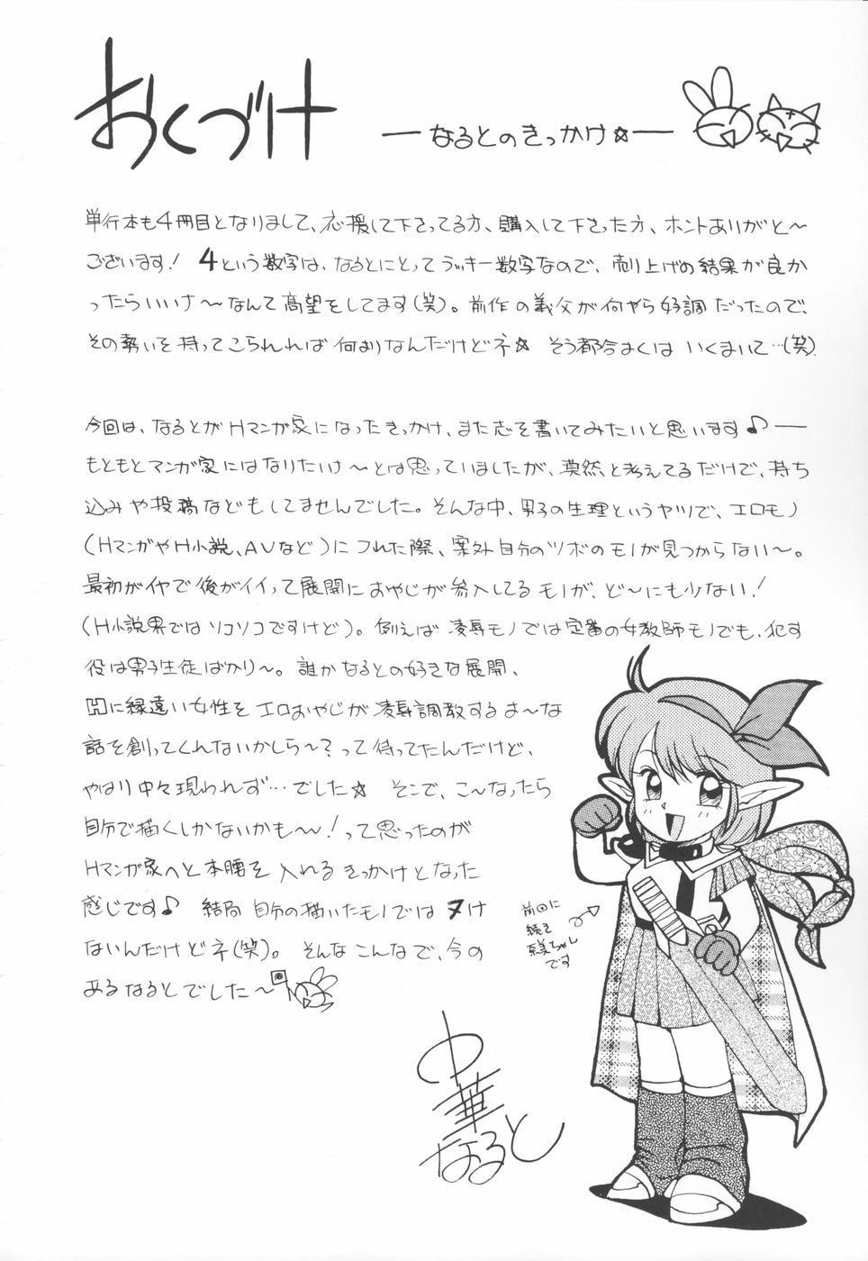 Sennou Gakuen   Brainwash Academy 191