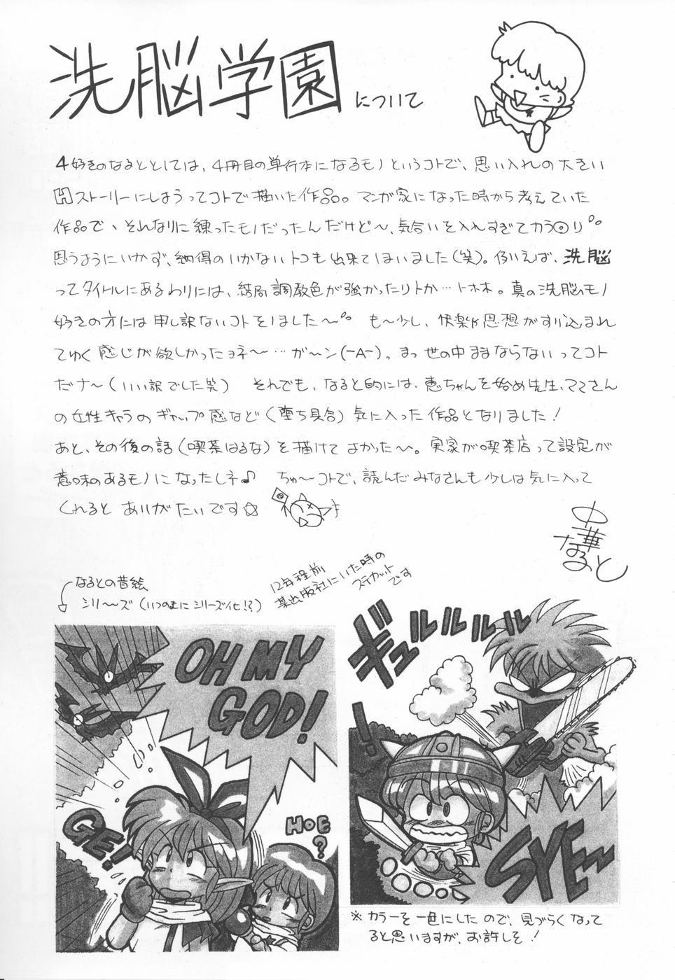 Sennou Gakuen   Brainwash Academy 192