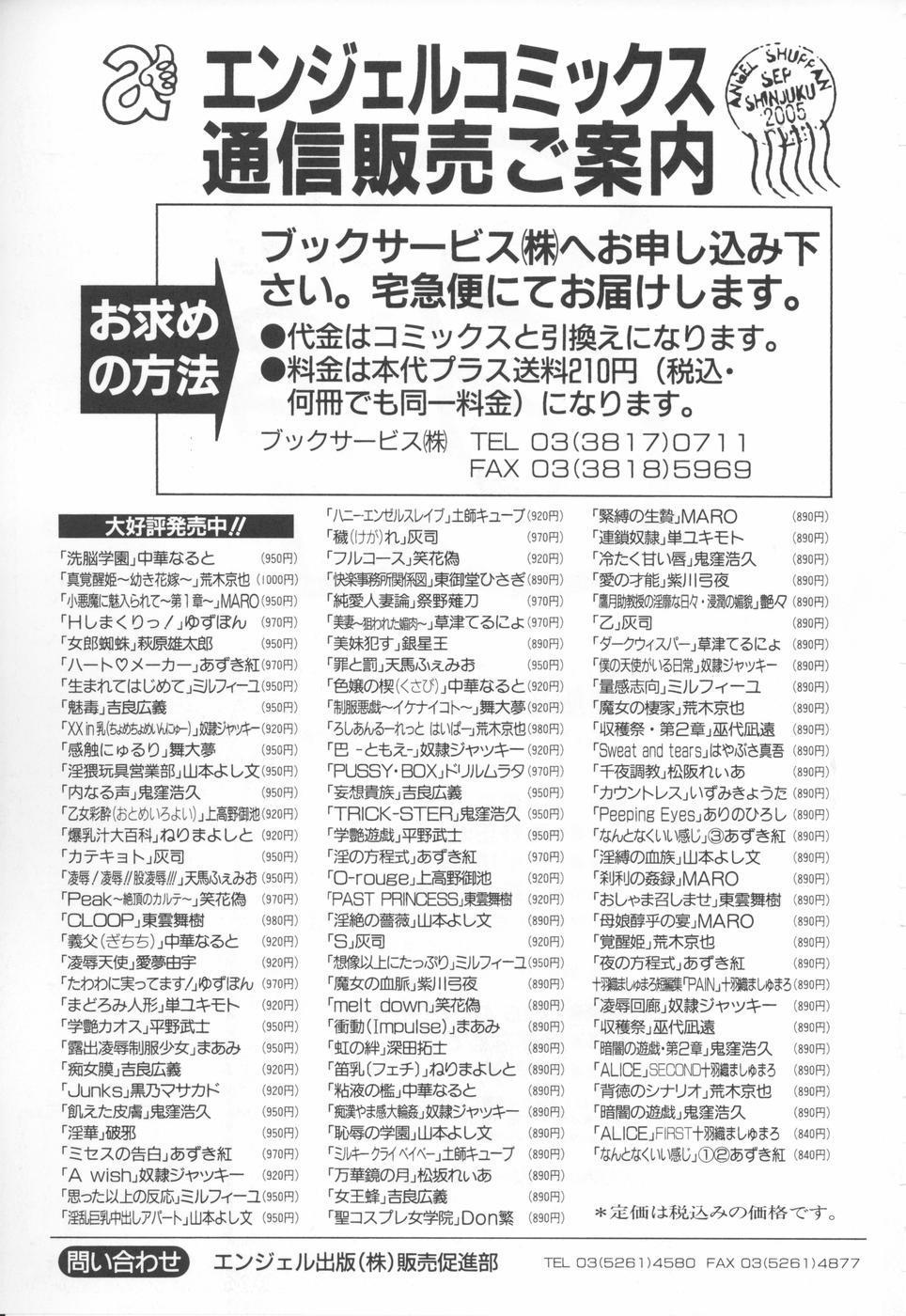 Sennou Gakuen   Brainwash Academy 194