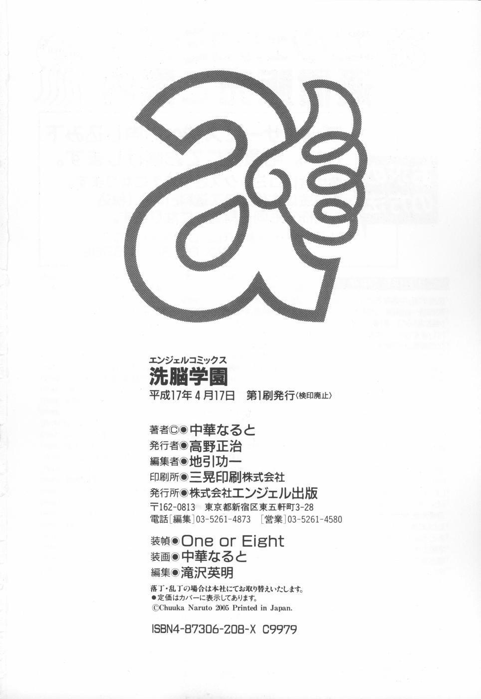 Sennou Gakuen   Brainwash Academy 195