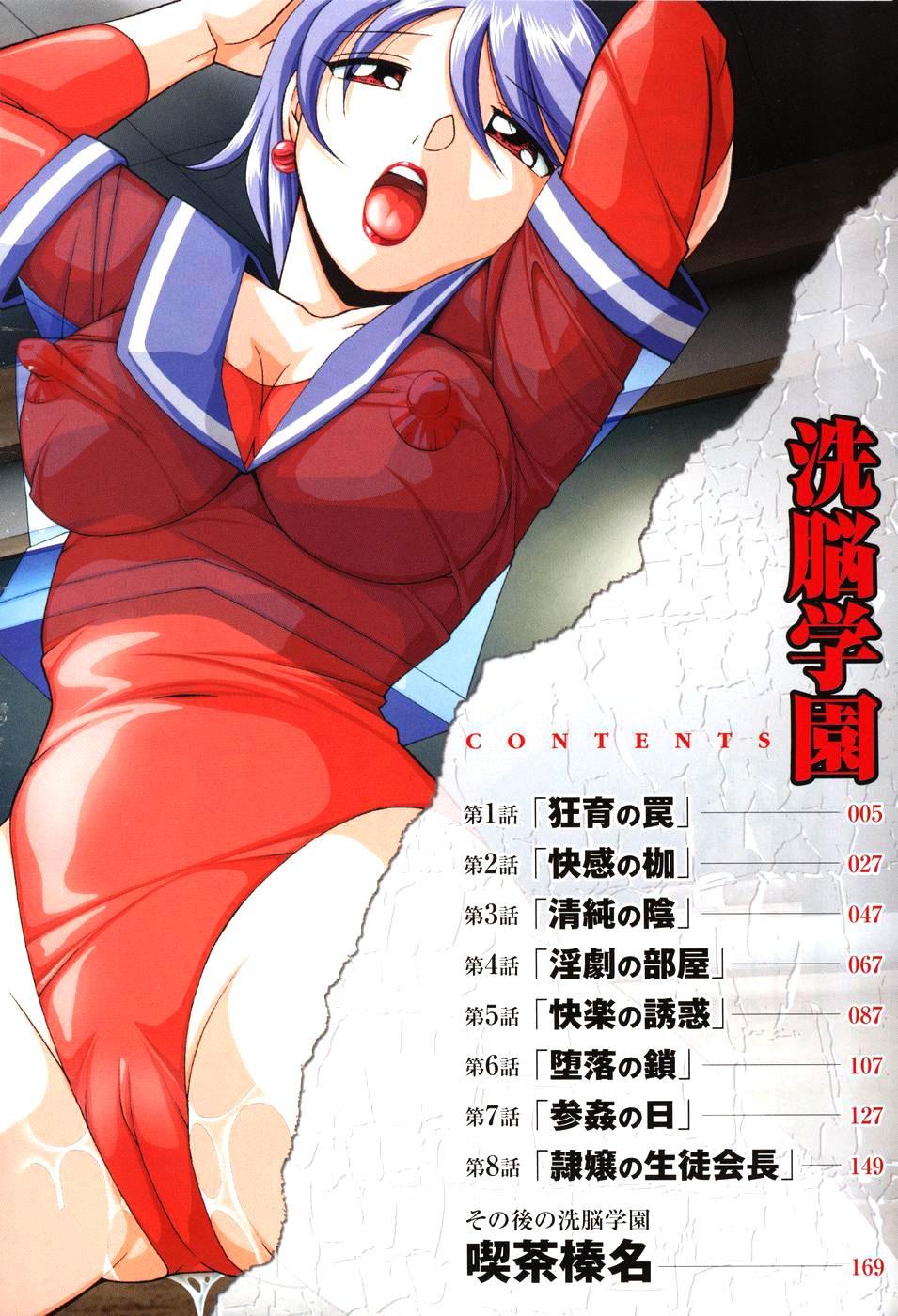 Sennou Gakuen   Brainwash Academy 5