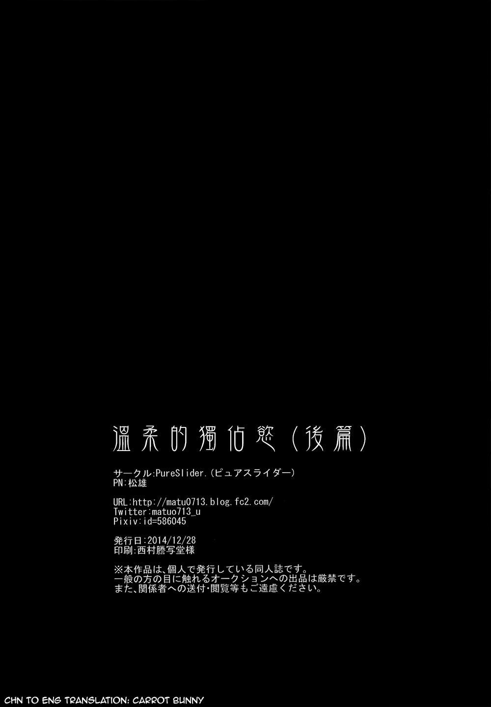 Yasashii Dokusen Yoku Kouhen | Gentle Possessiveness sequel 45
