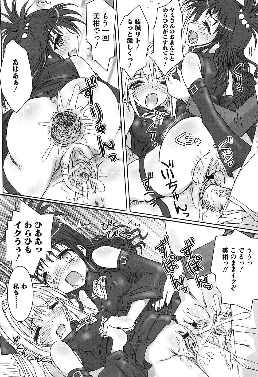 Mikan no Eroburu Nikki 104