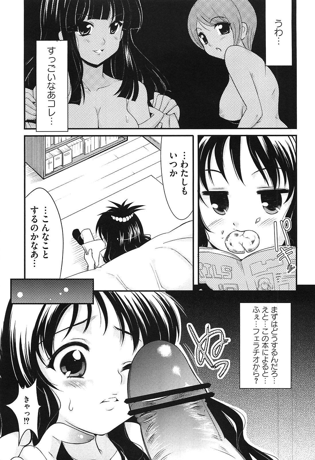 Mikan no Eroburu Nikki 109