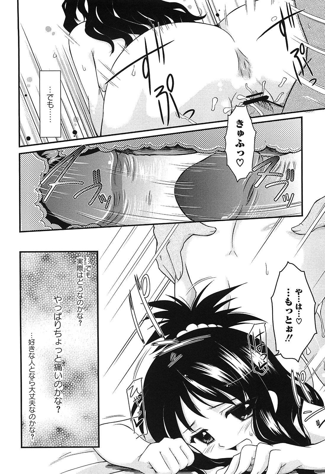 Mikan no Eroburu Nikki 116