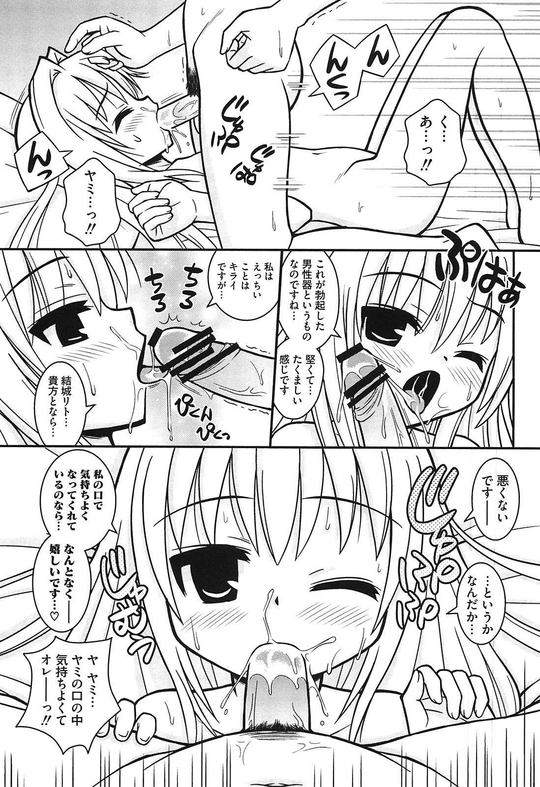 Mikan no Eroburu Nikki 129