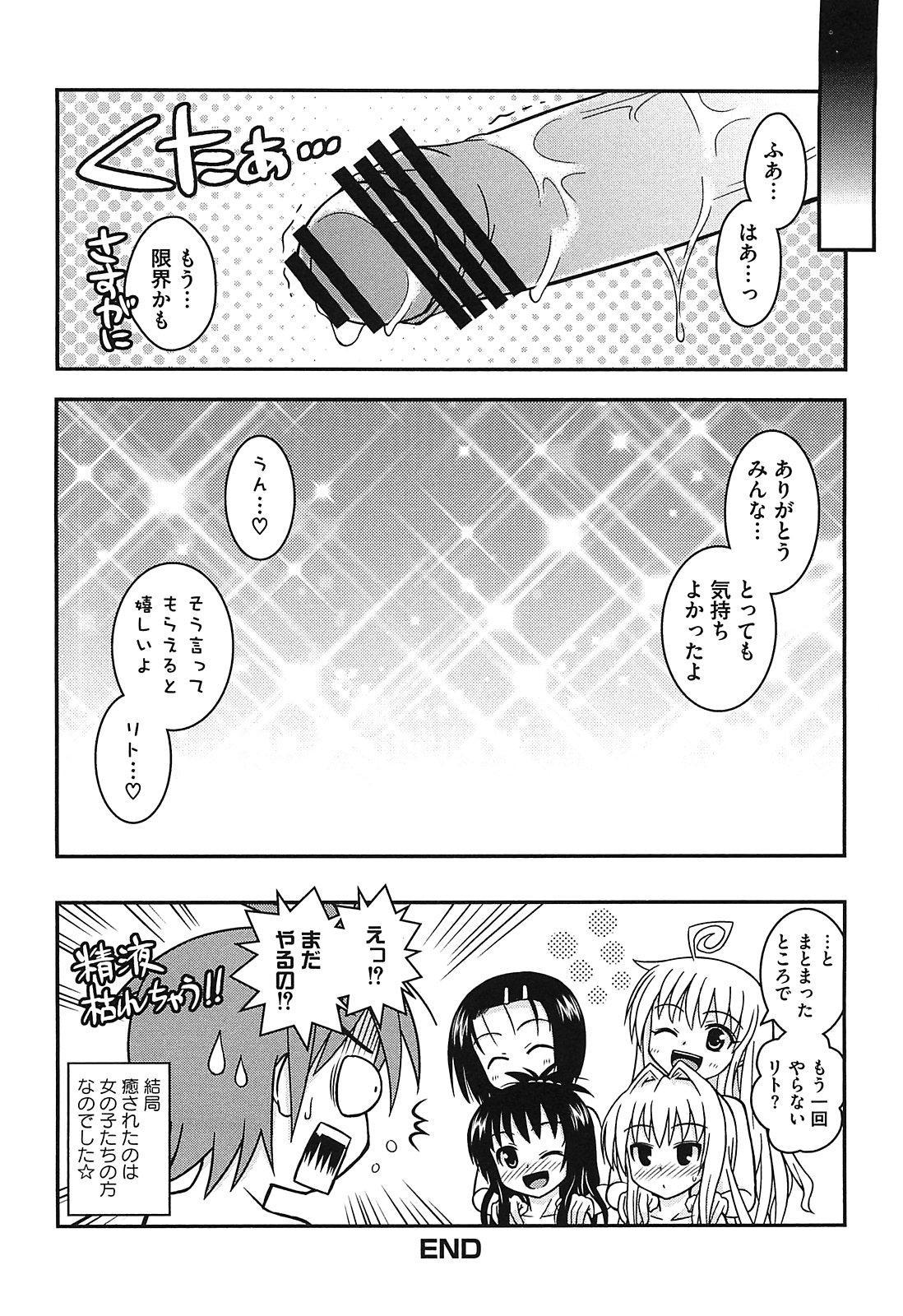 Mikan no Eroburu Nikki 144