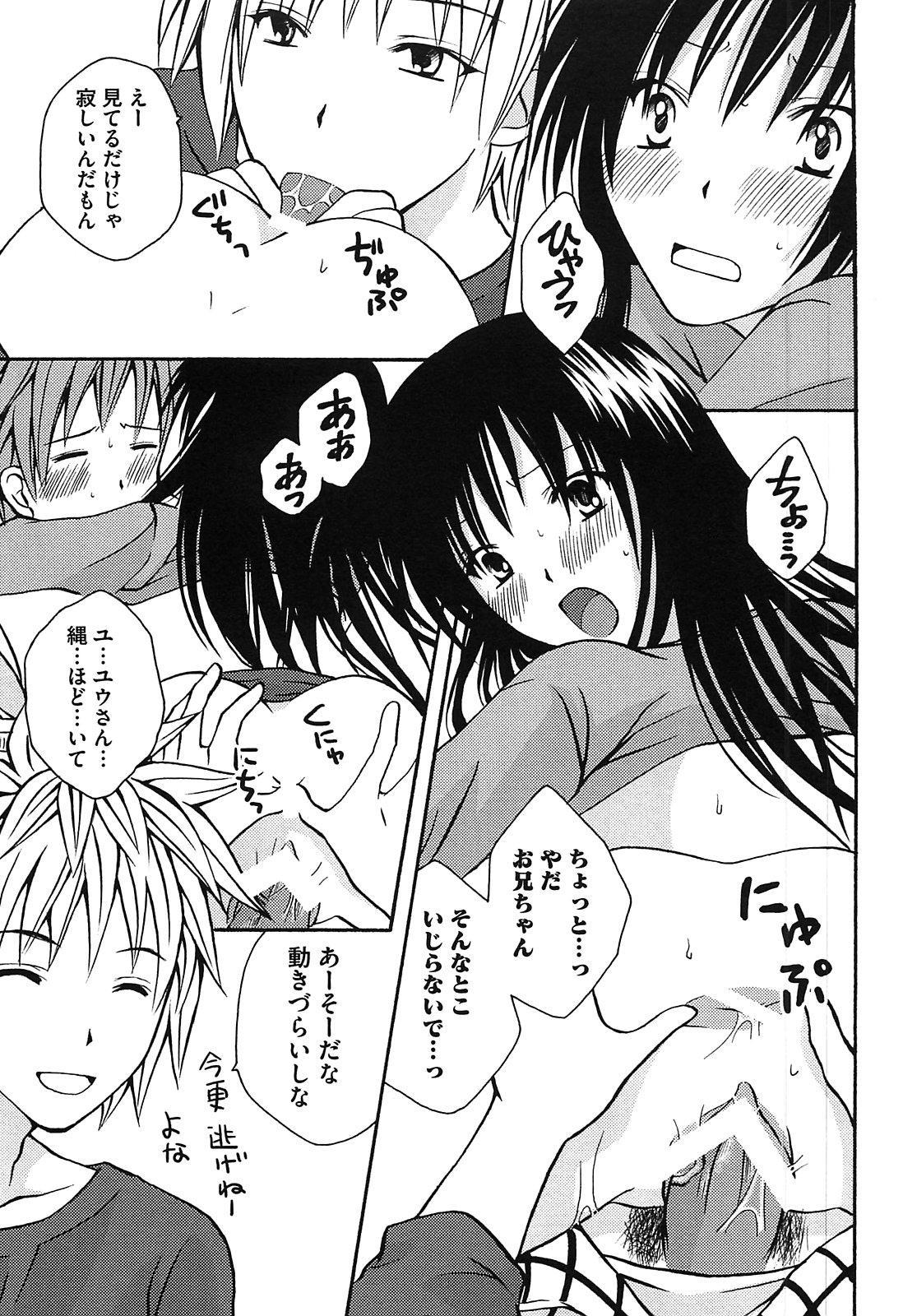 Mikan no Eroburu Nikki 169