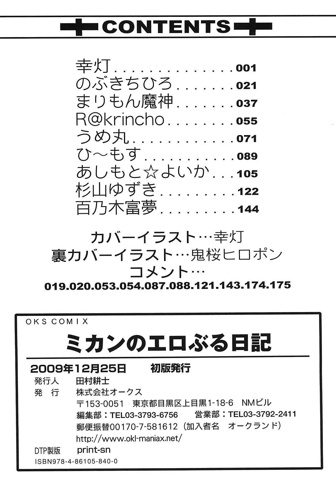 Mikan no Eroburu Nikki 178