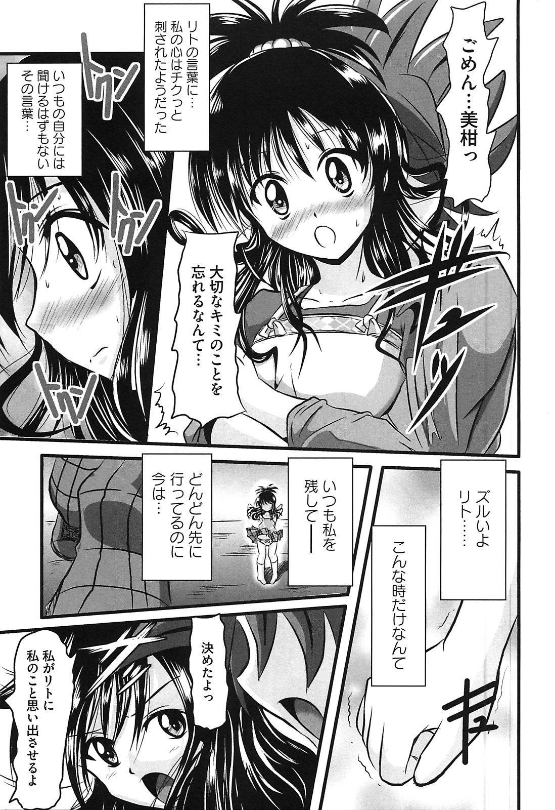 Mikan no Eroburu Nikki 41