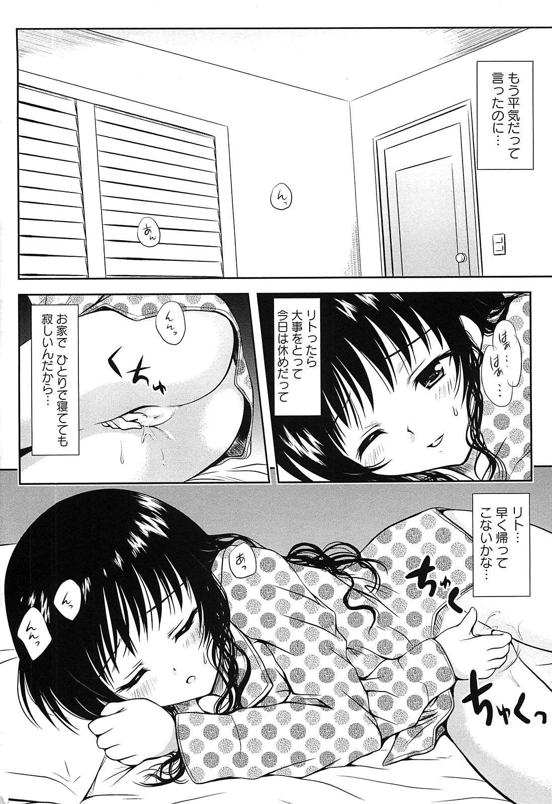 Mikan no Eroburu Nikki 4