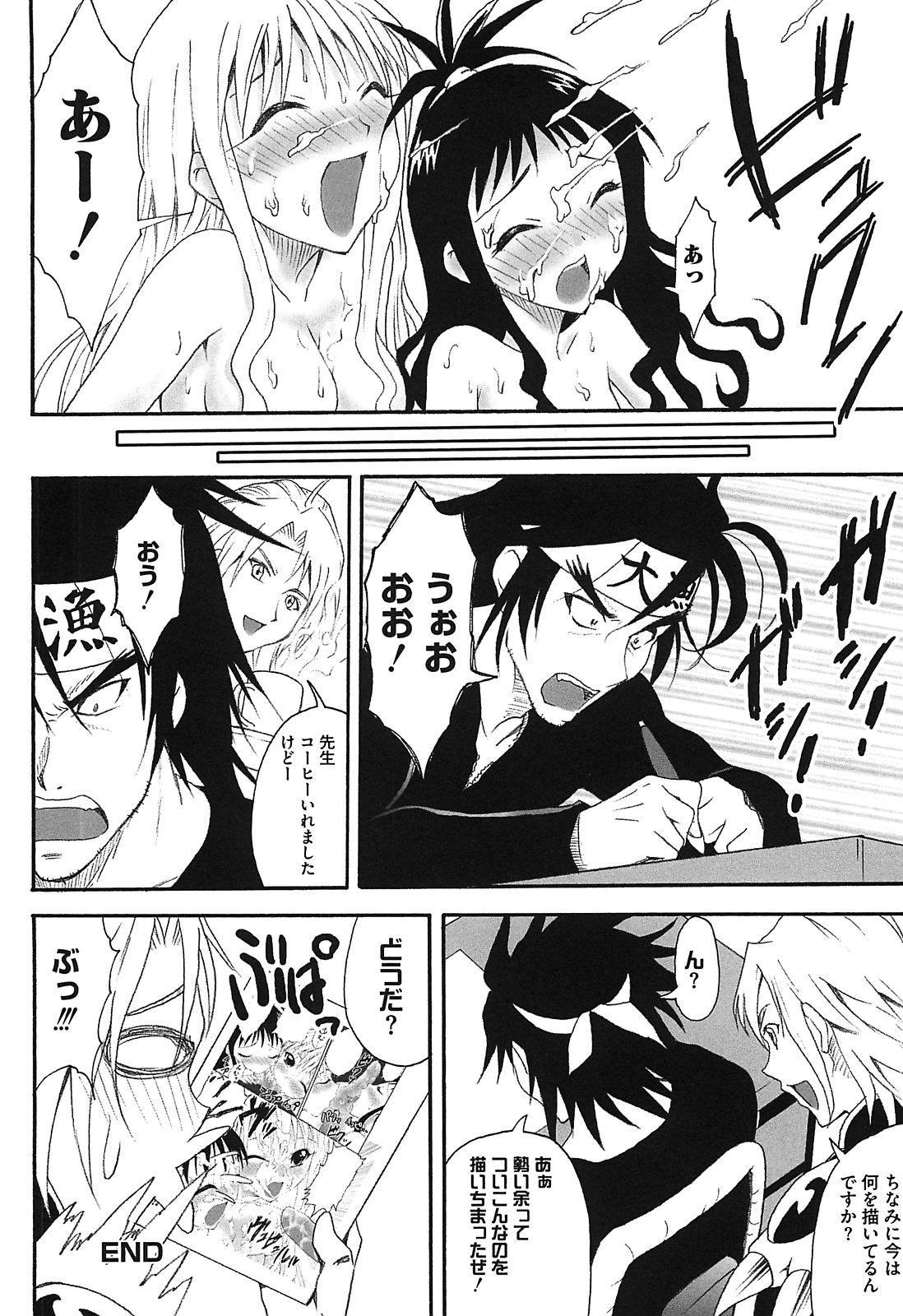 Mikan no Eroburu Nikki 72