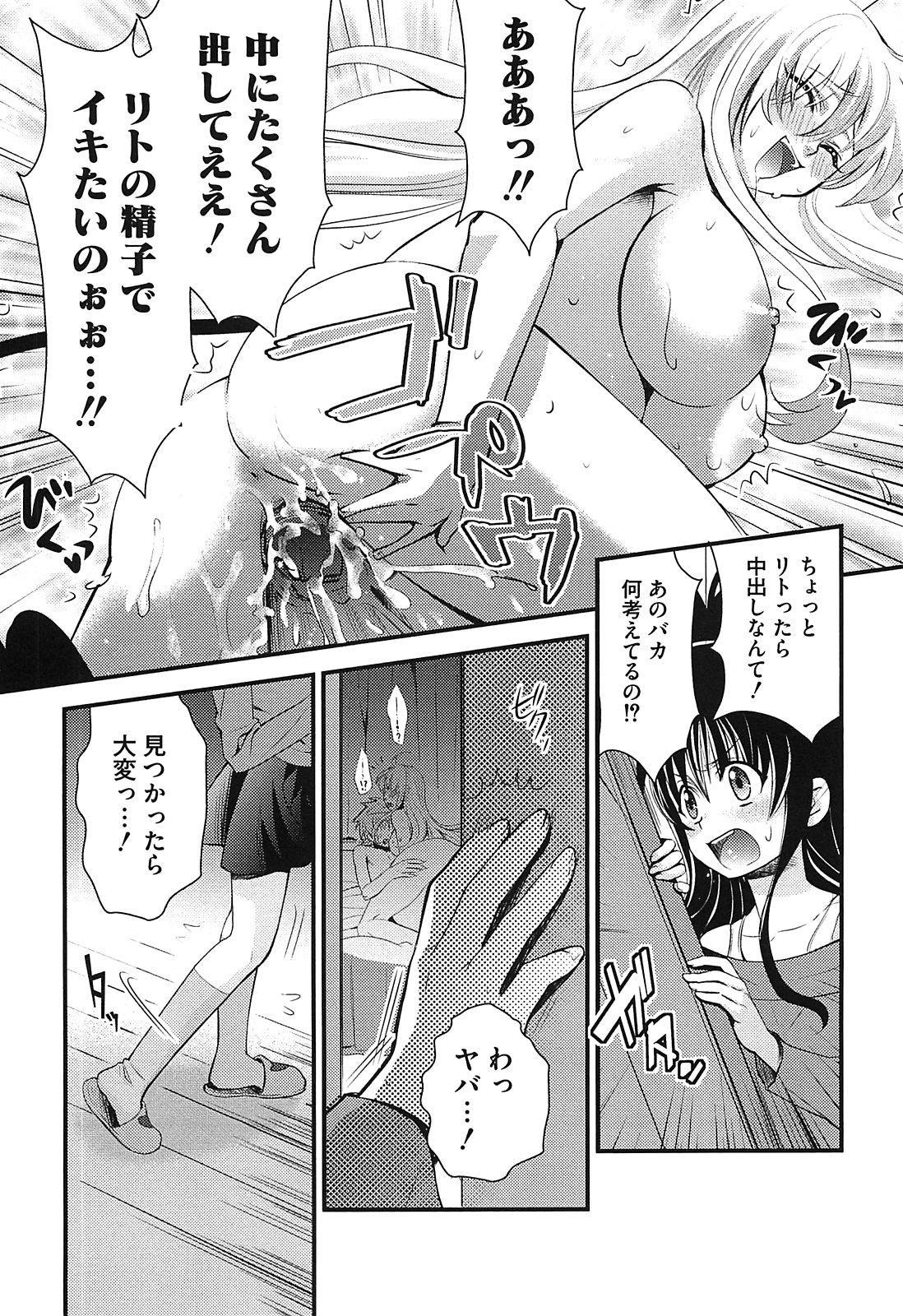 Mikan no Eroburu Nikki 76