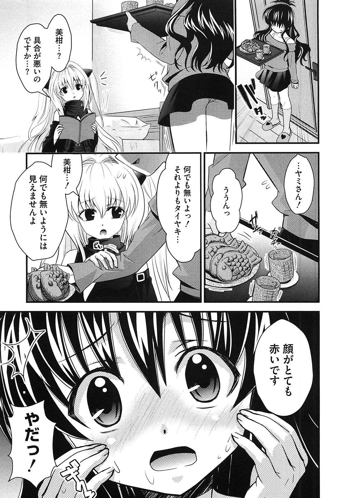 Mikan no Eroburu Nikki 77