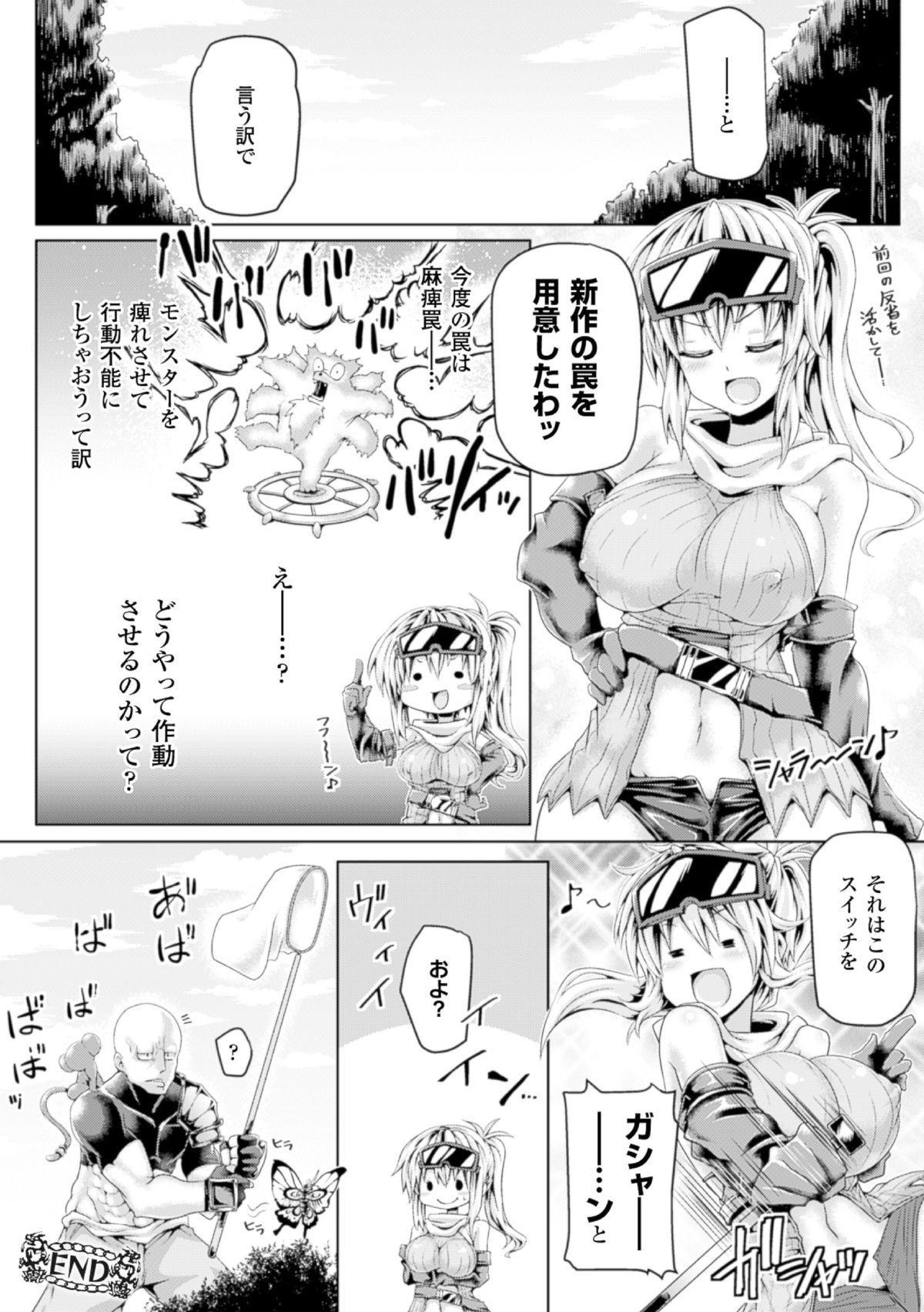 2D Comic Magazine Hunter Heroine AntholoG Vol.1 21