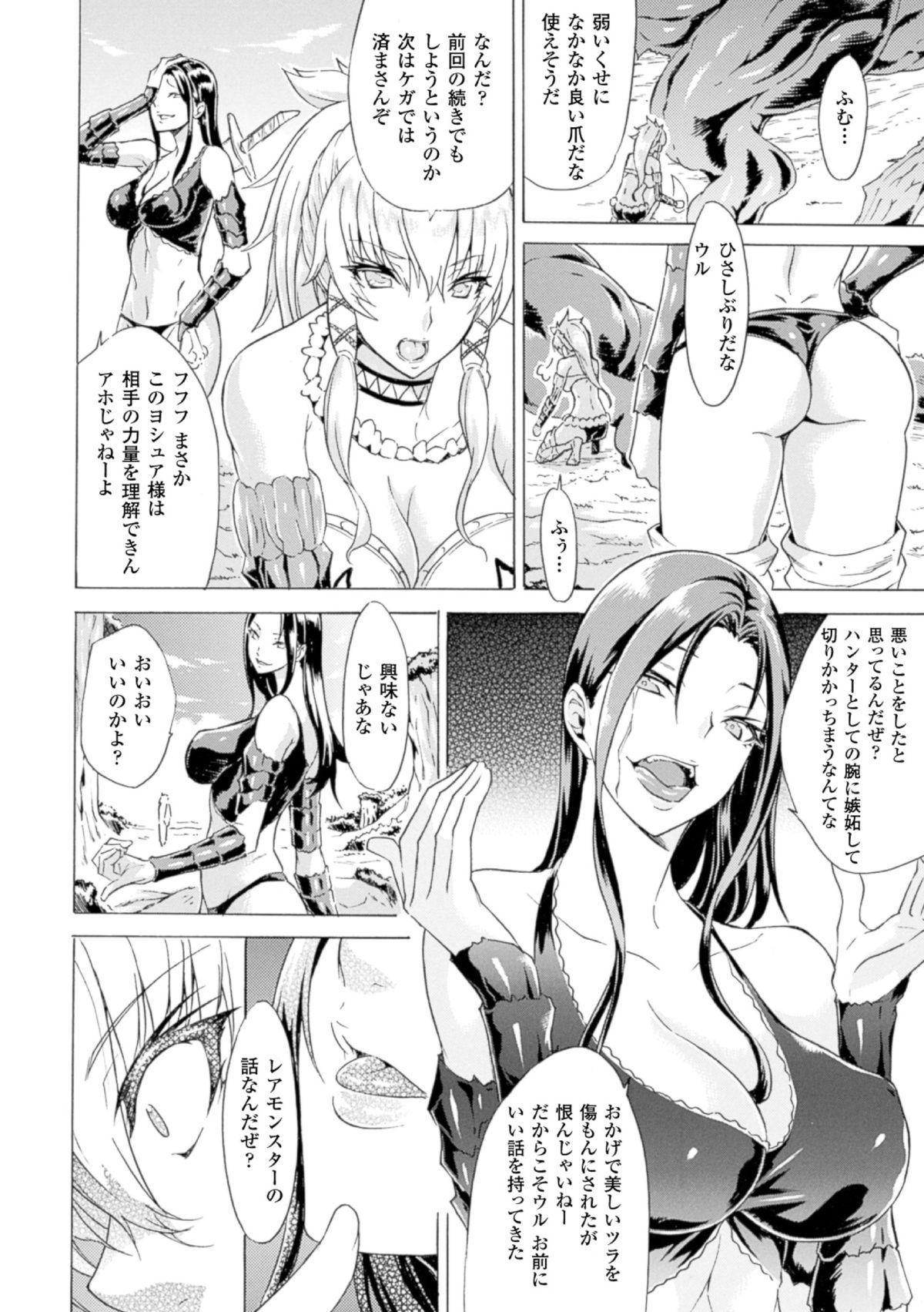 2D Comic Magazine Hunter Heroine AntholoG Vol.1 23