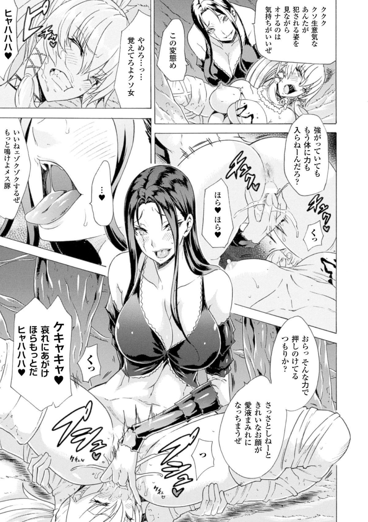 2D Comic Magazine Hunter Heroine AntholoG Vol.1 32
