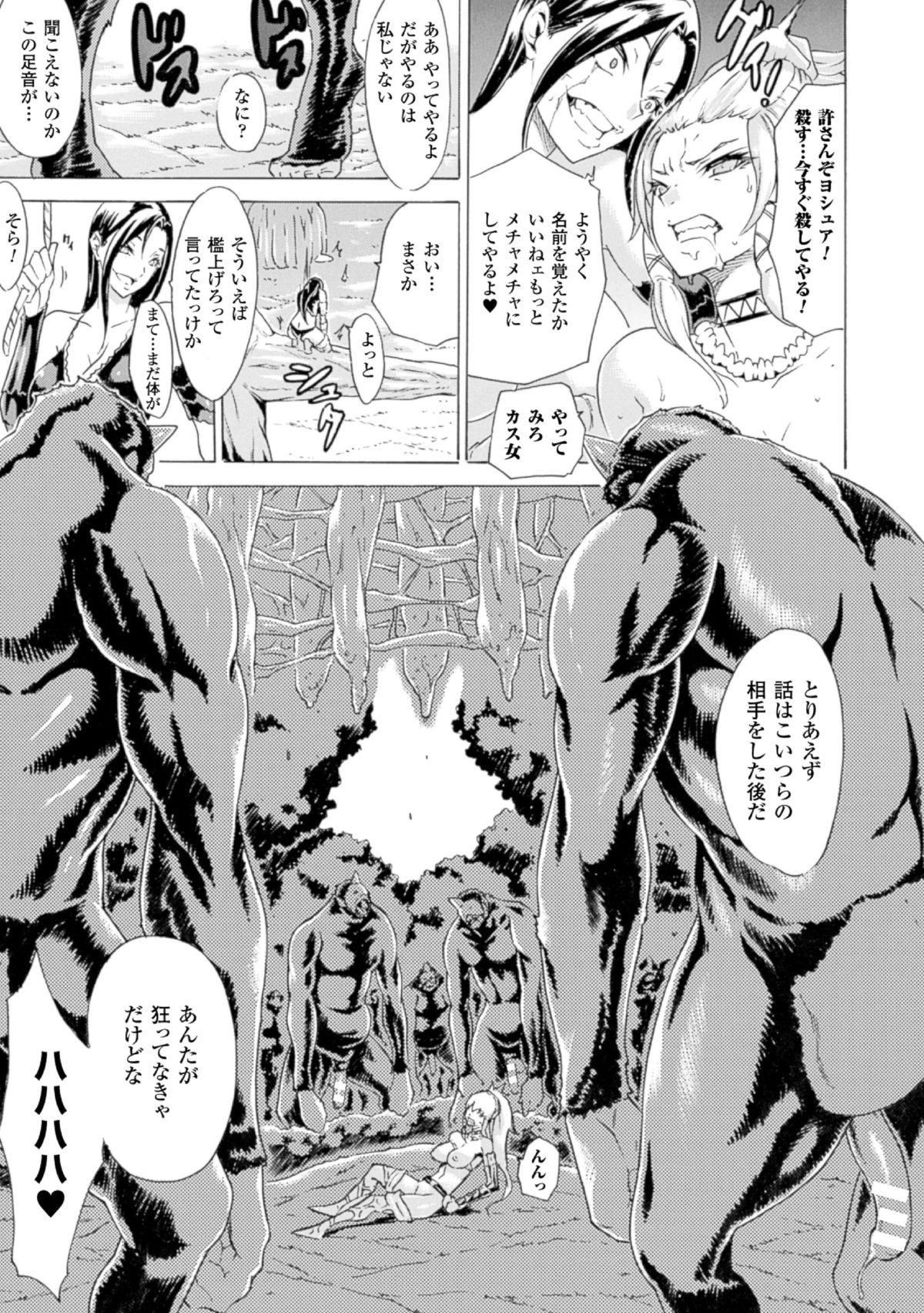 2D Comic Magazine Hunter Heroine AntholoG Vol.1 36