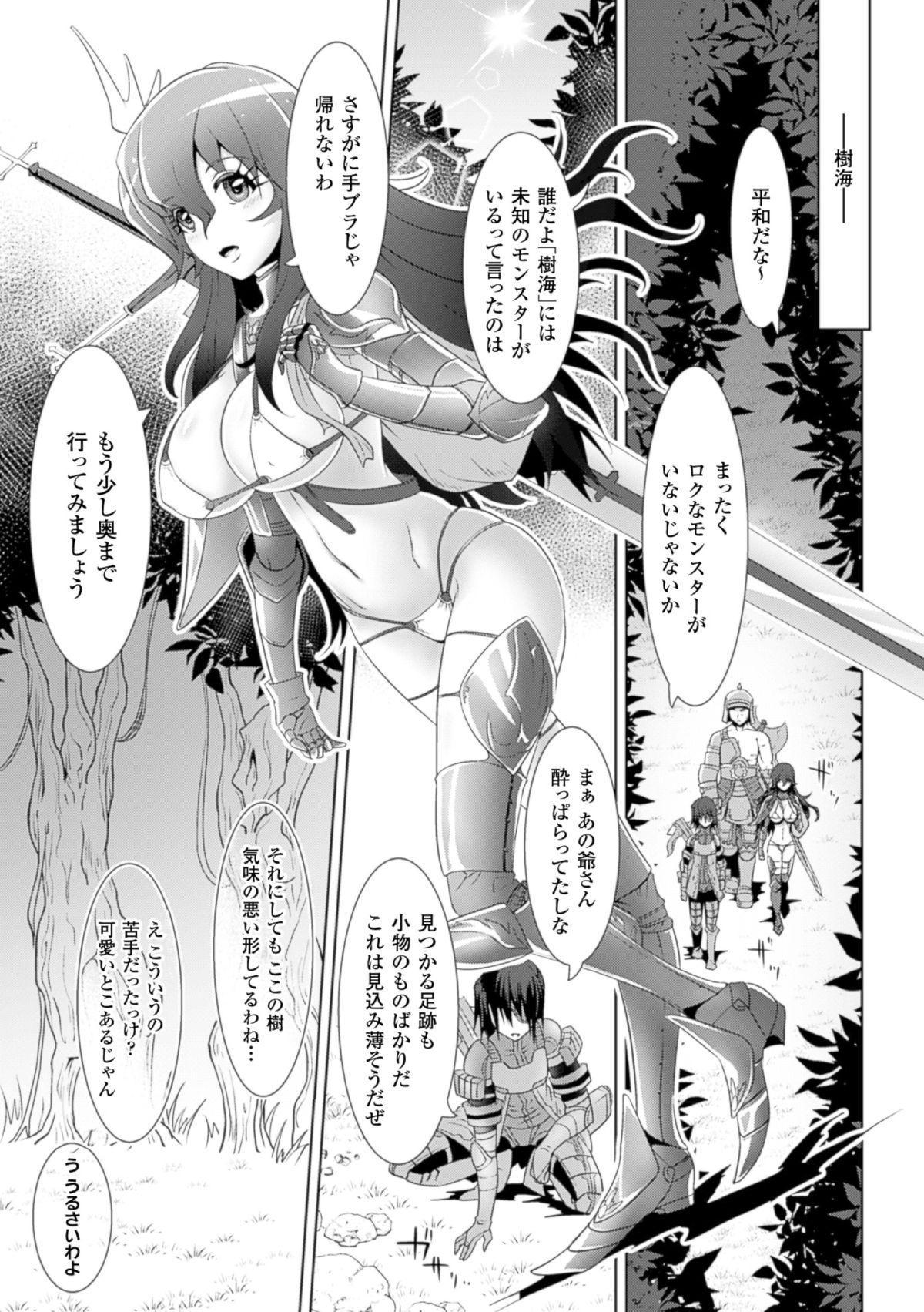 2D Comic Magazine Hunter Heroine AntholoG Vol.1 44