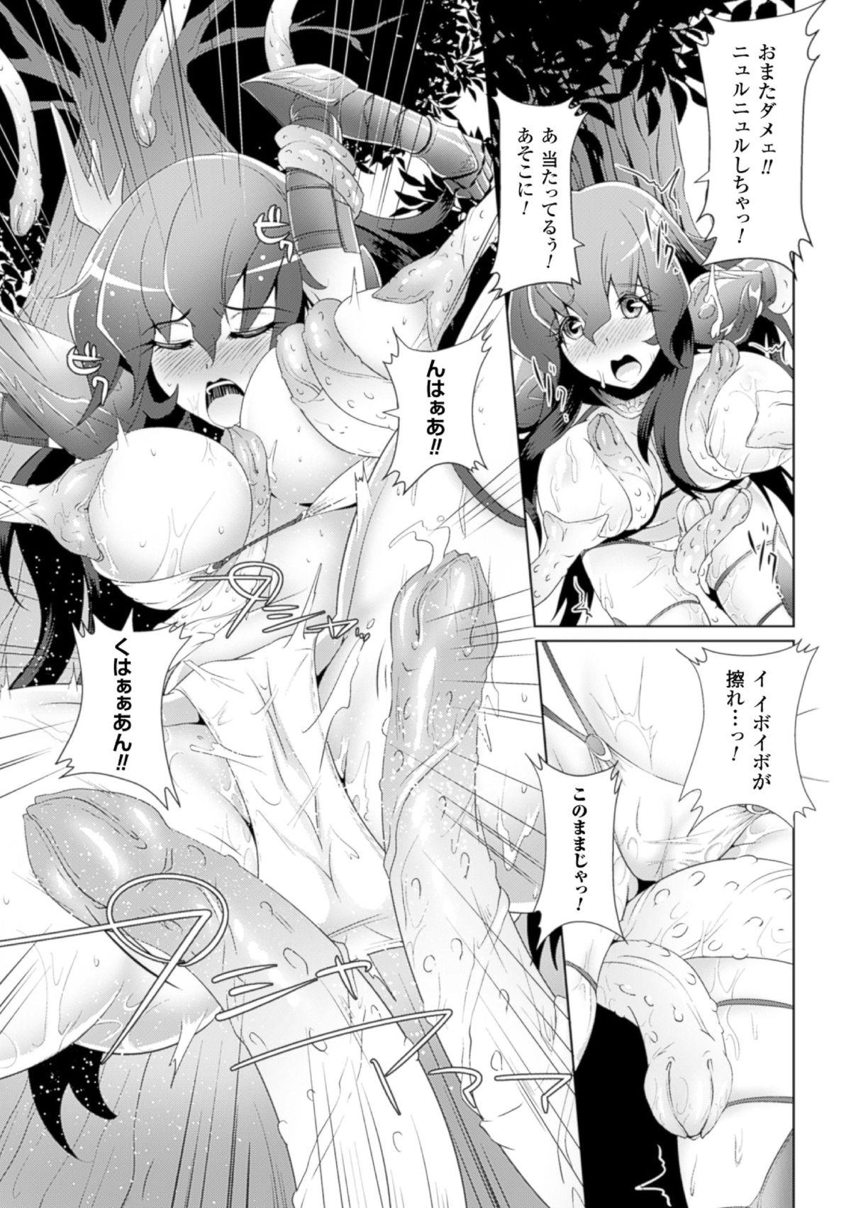 2D Comic Magazine Hunter Heroine AntholoG Vol.1 52