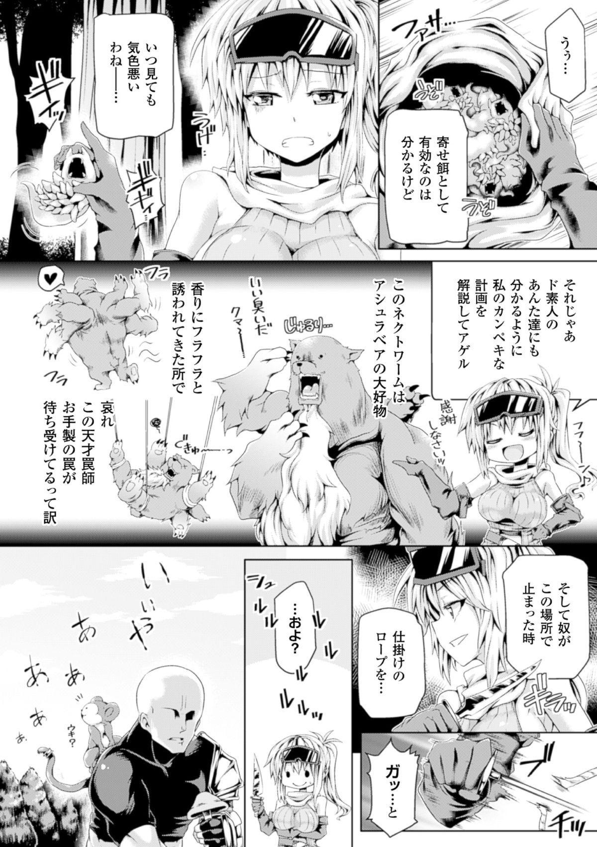 2D Comic Magazine Hunter Heroine AntholoG Vol.1 5