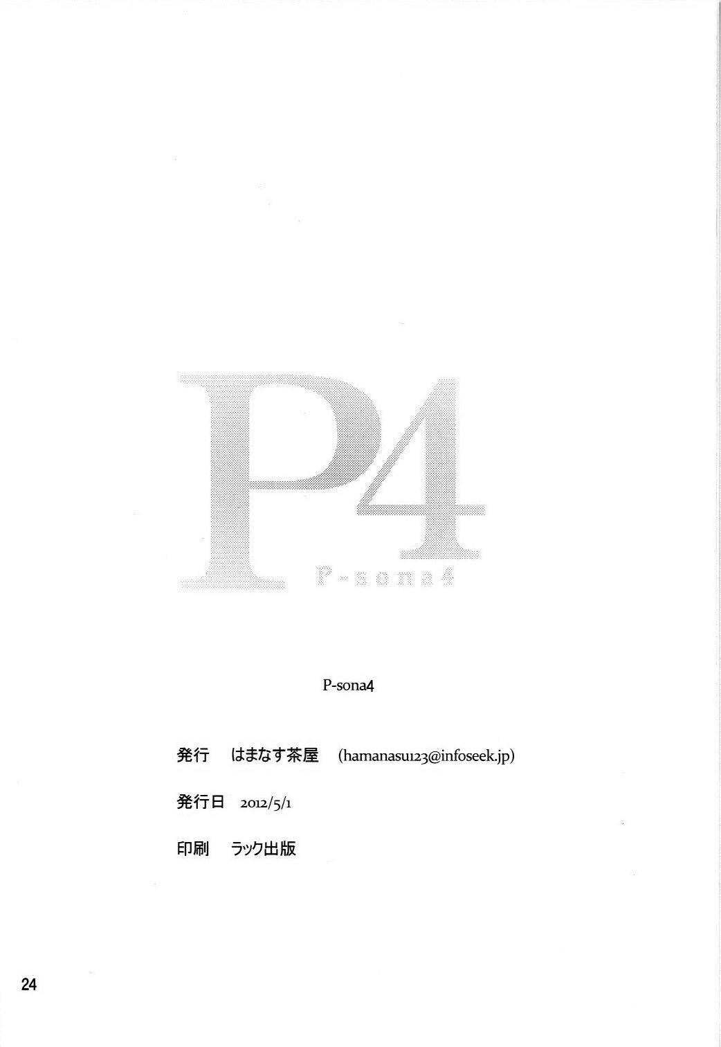 p-sona4 22