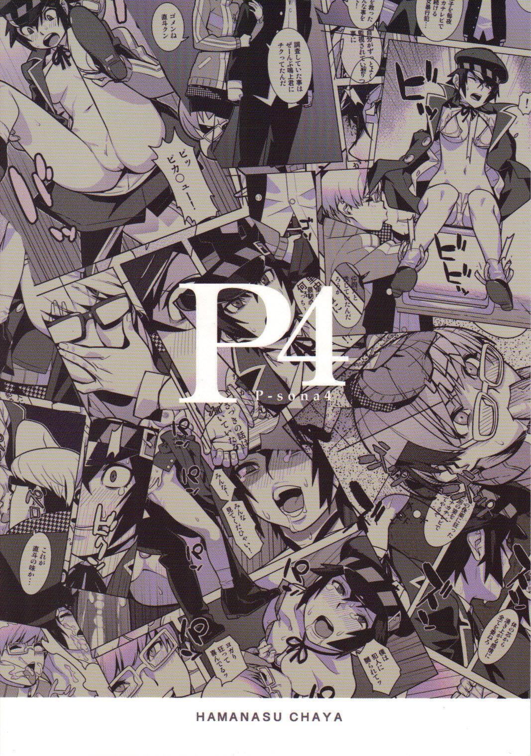 p-sona4 25