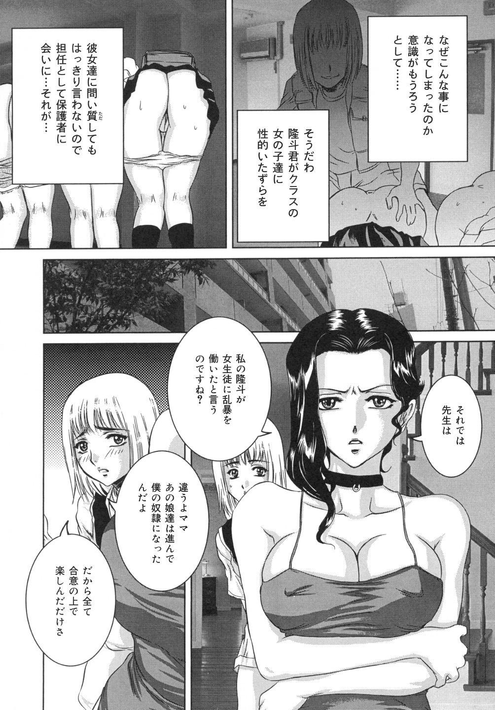 Iro Tsuki Zakari 10