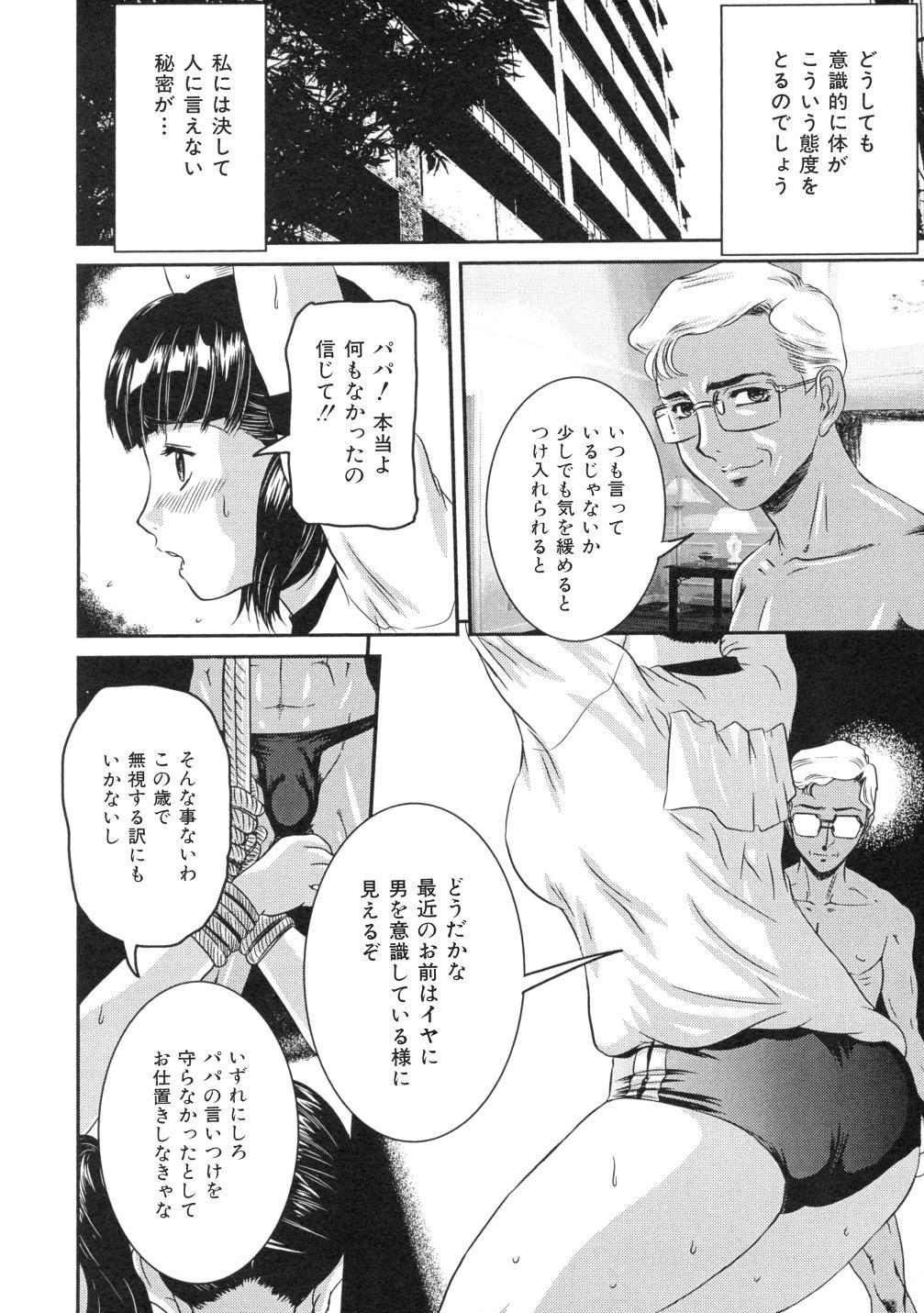 Iro Tsuki Zakari 116