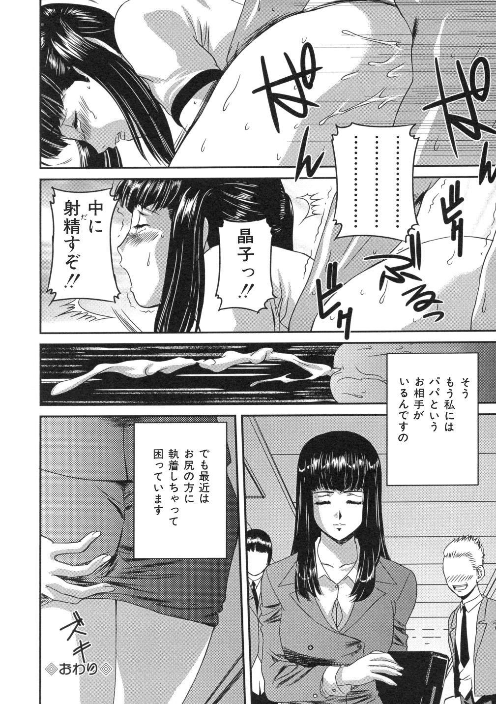 Iro Tsuki Zakari 128