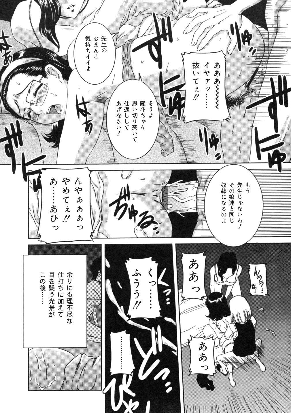 Iro Tsuki Zakari 12