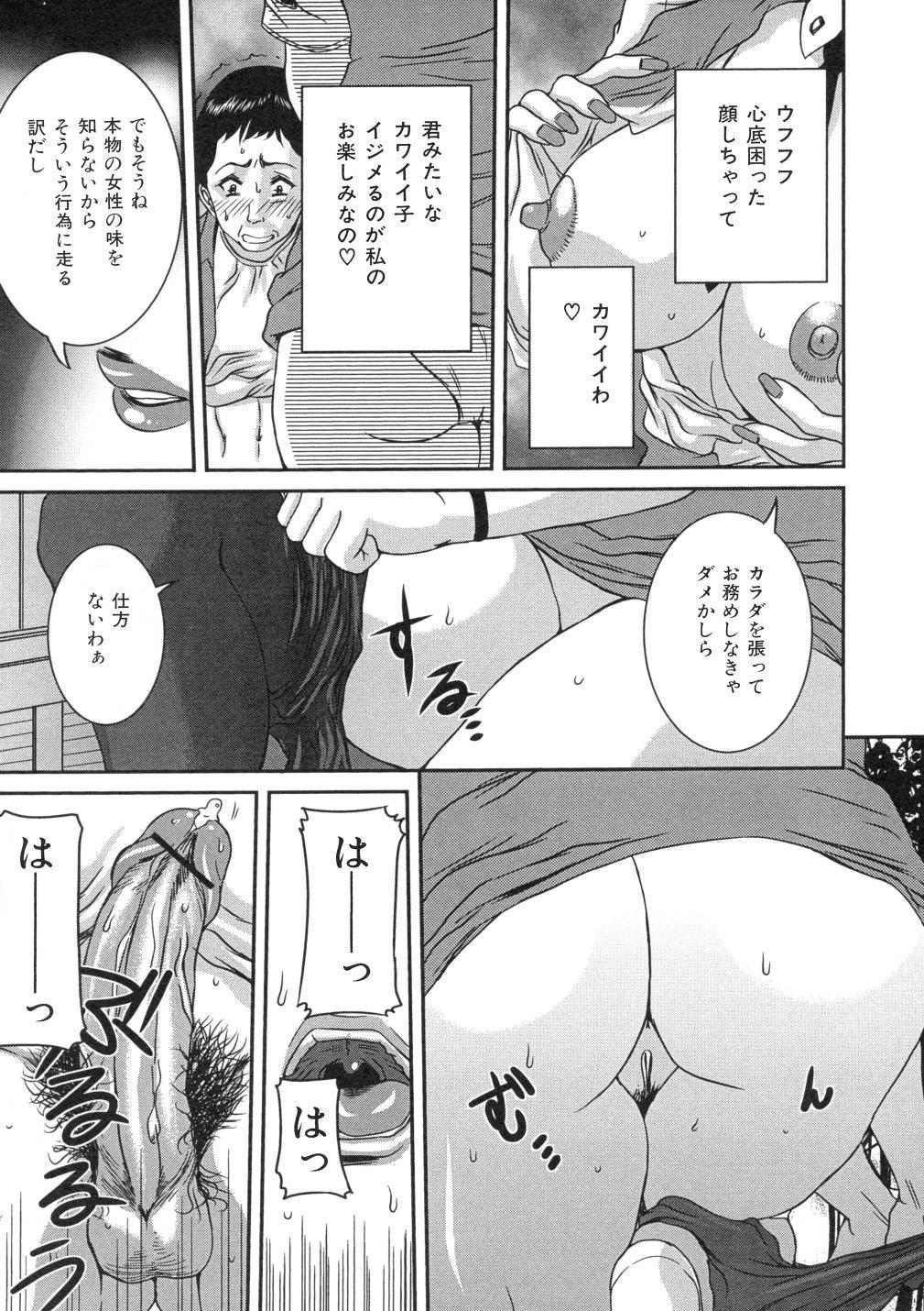 Iro Tsuki Zakari 132