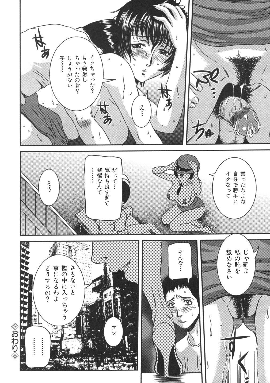 Iro Tsuki Zakari 138