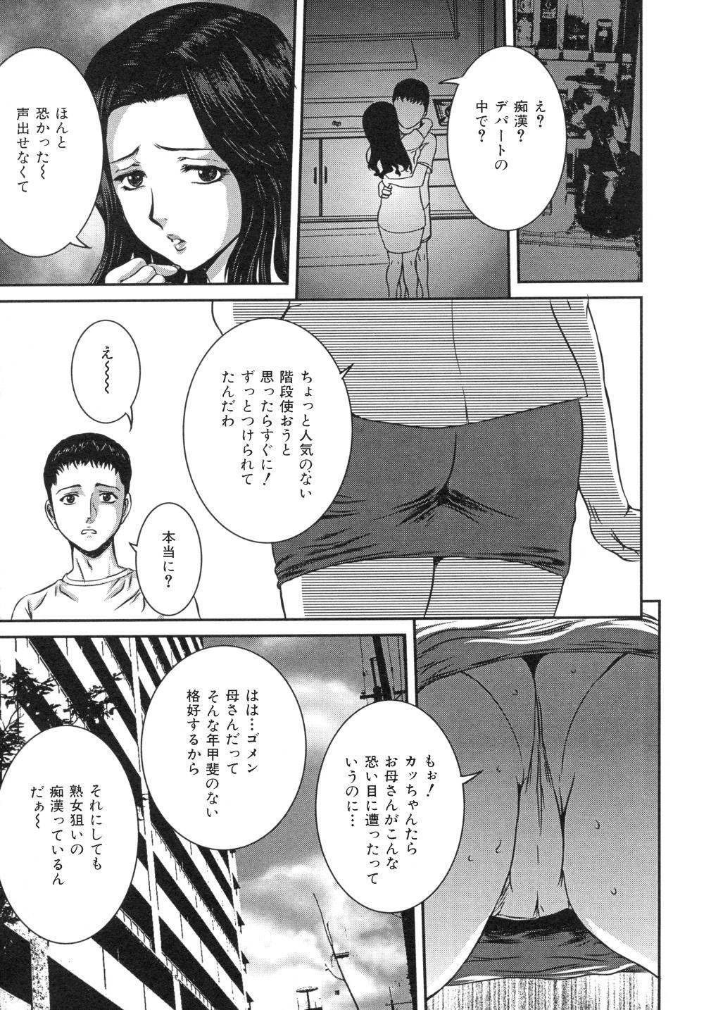 Iro Tsuki Zakari 140