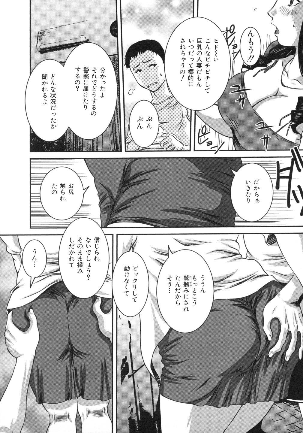 Iro Tsuki Zakari 141
