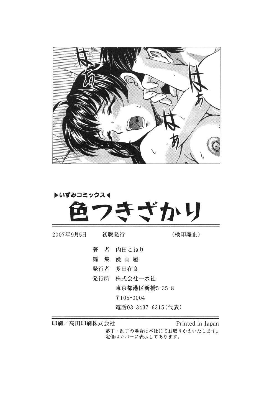 Iro Tsuki Zakari 152