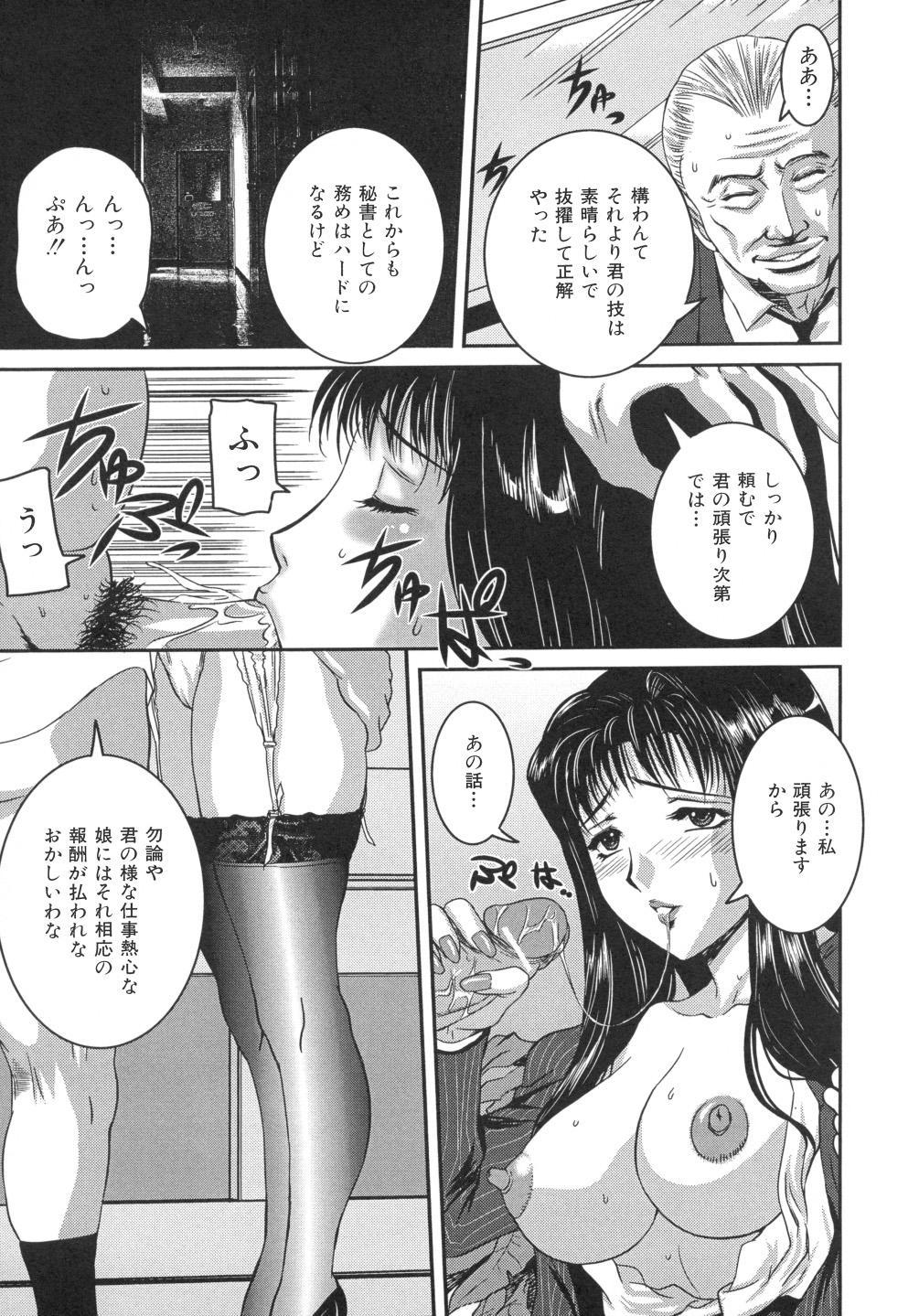 Iro Tsuki Zakari 47