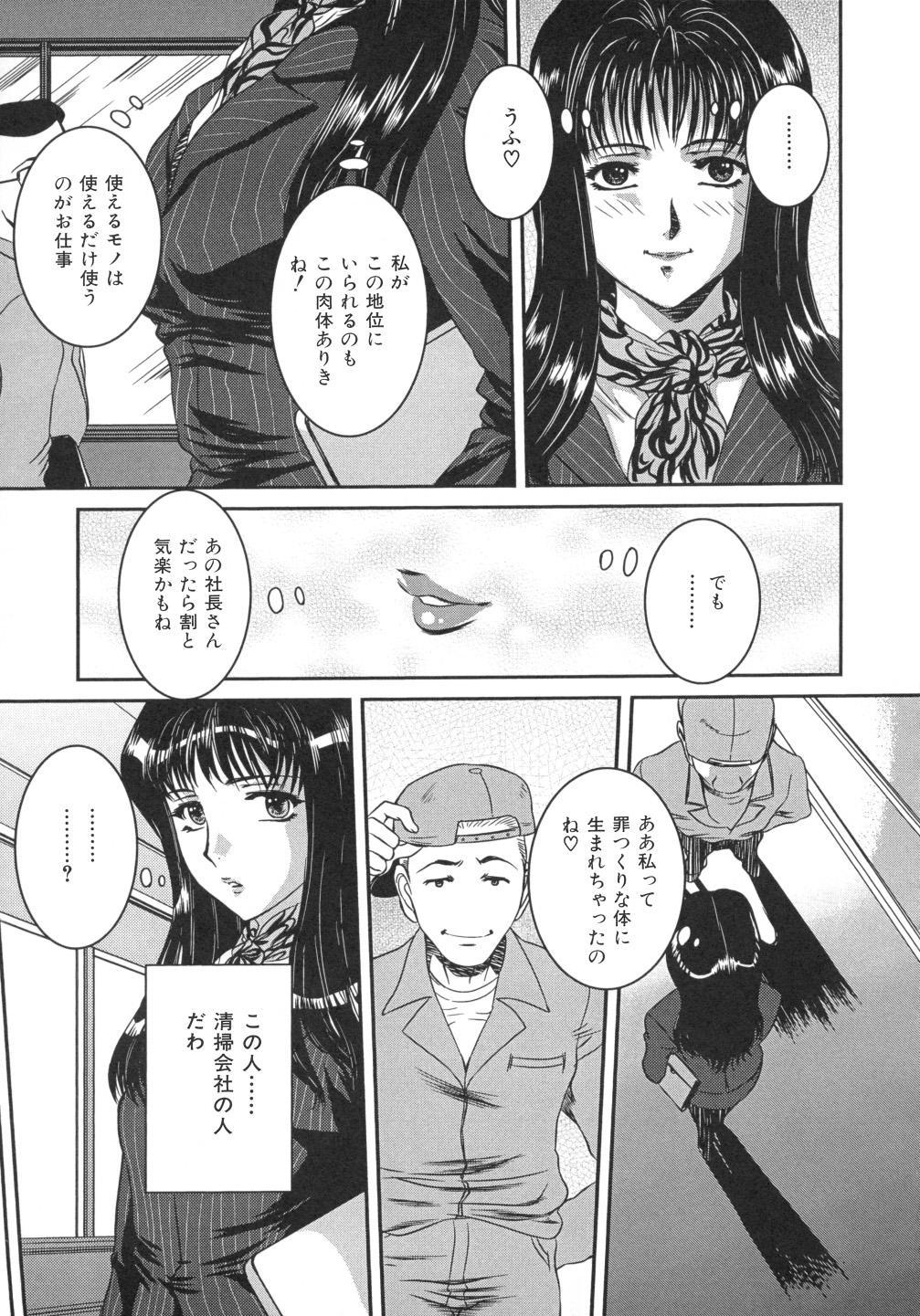 Iro Tsuki Zakari 51