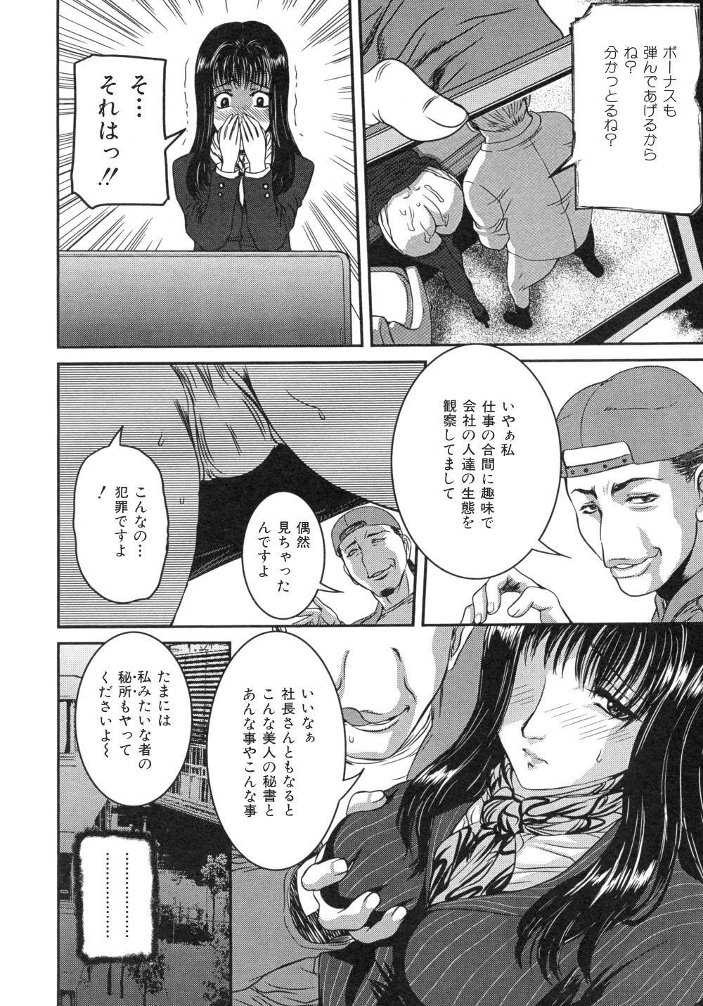 Iro Tsuki Zakari 52