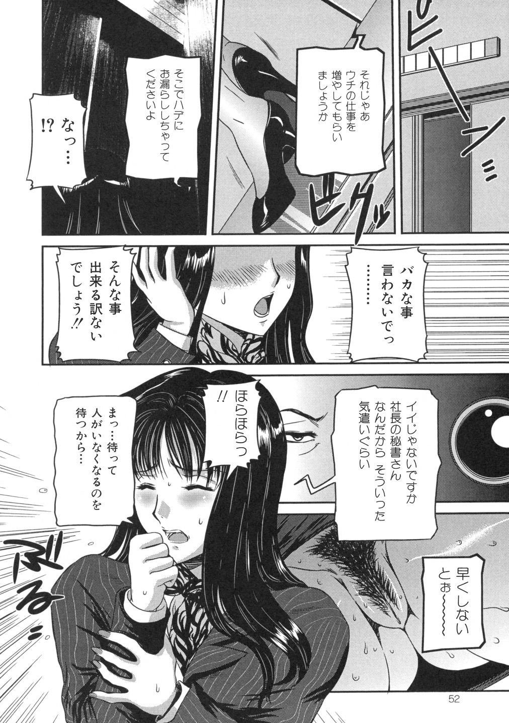 Iro Tsuki Zakari 54