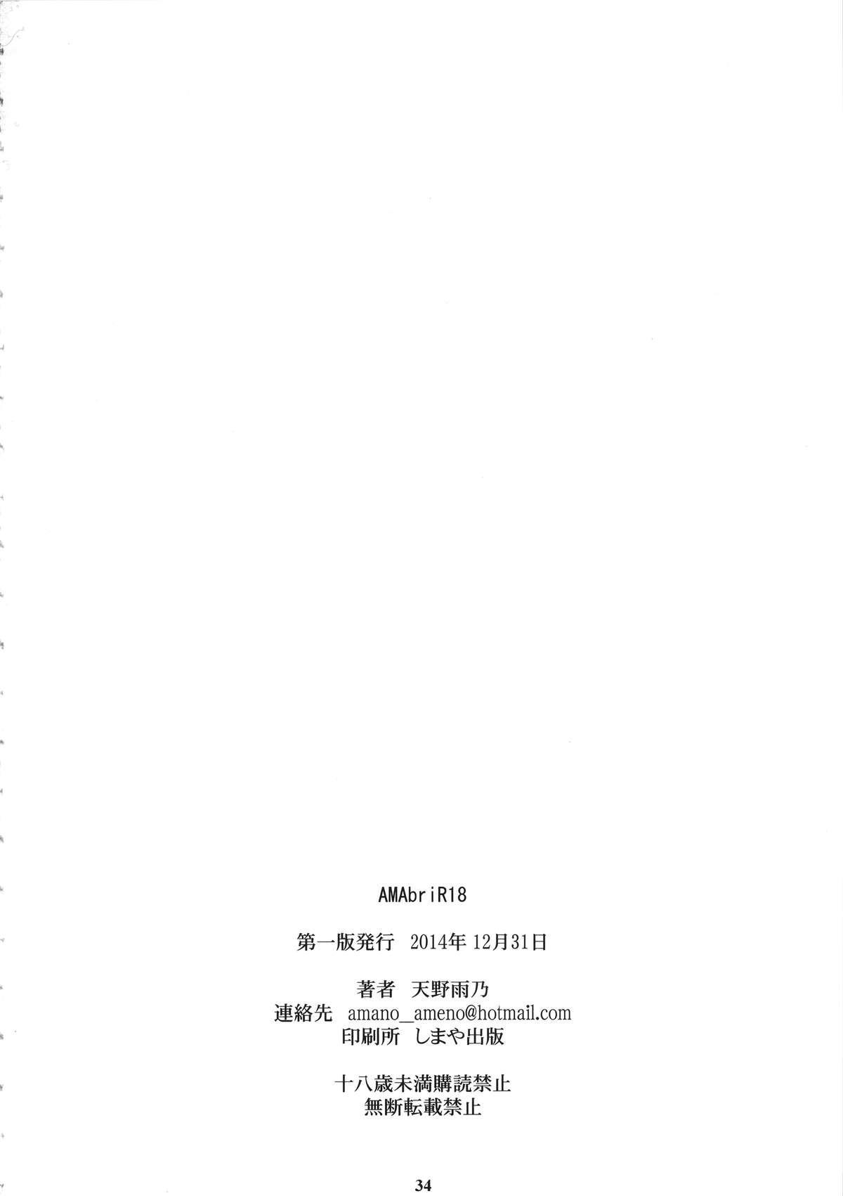 AMAbriR18 32