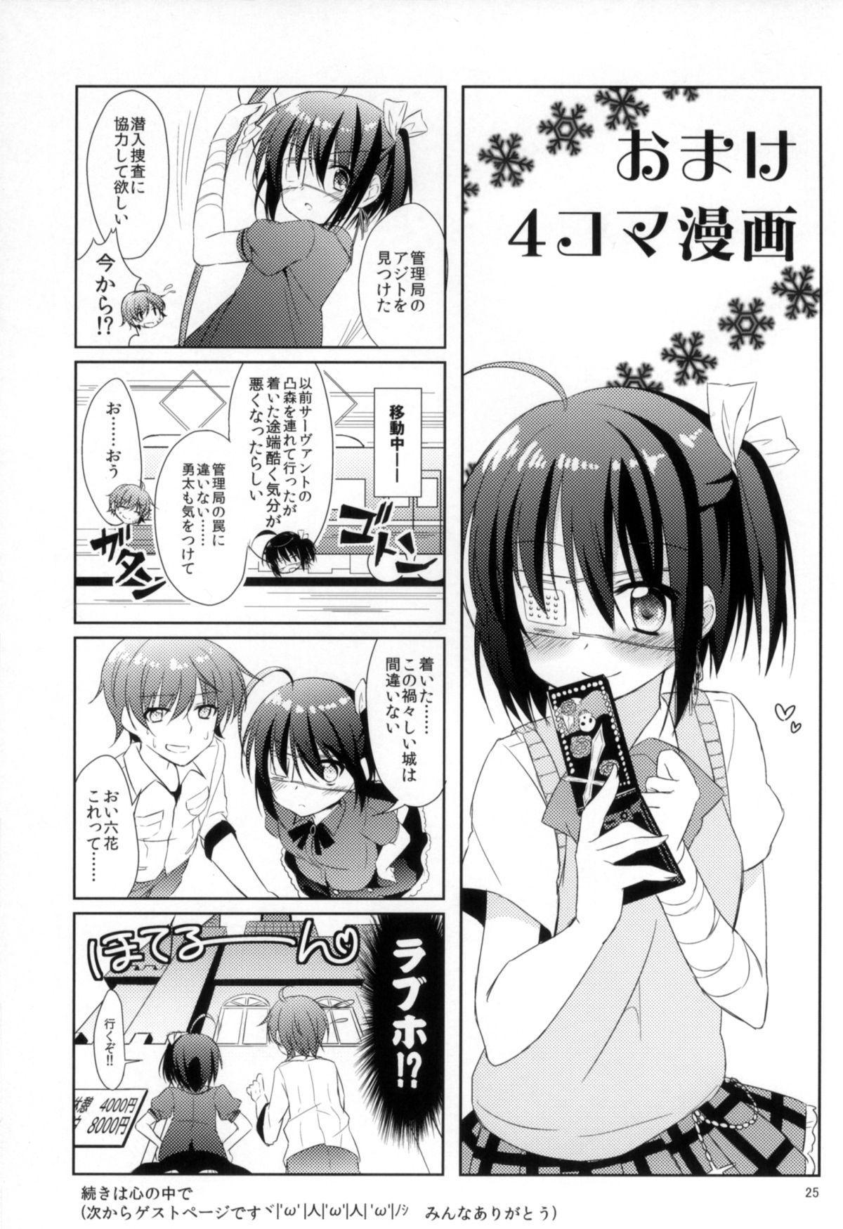 Yami no Shinen yori Ai o Komete 23