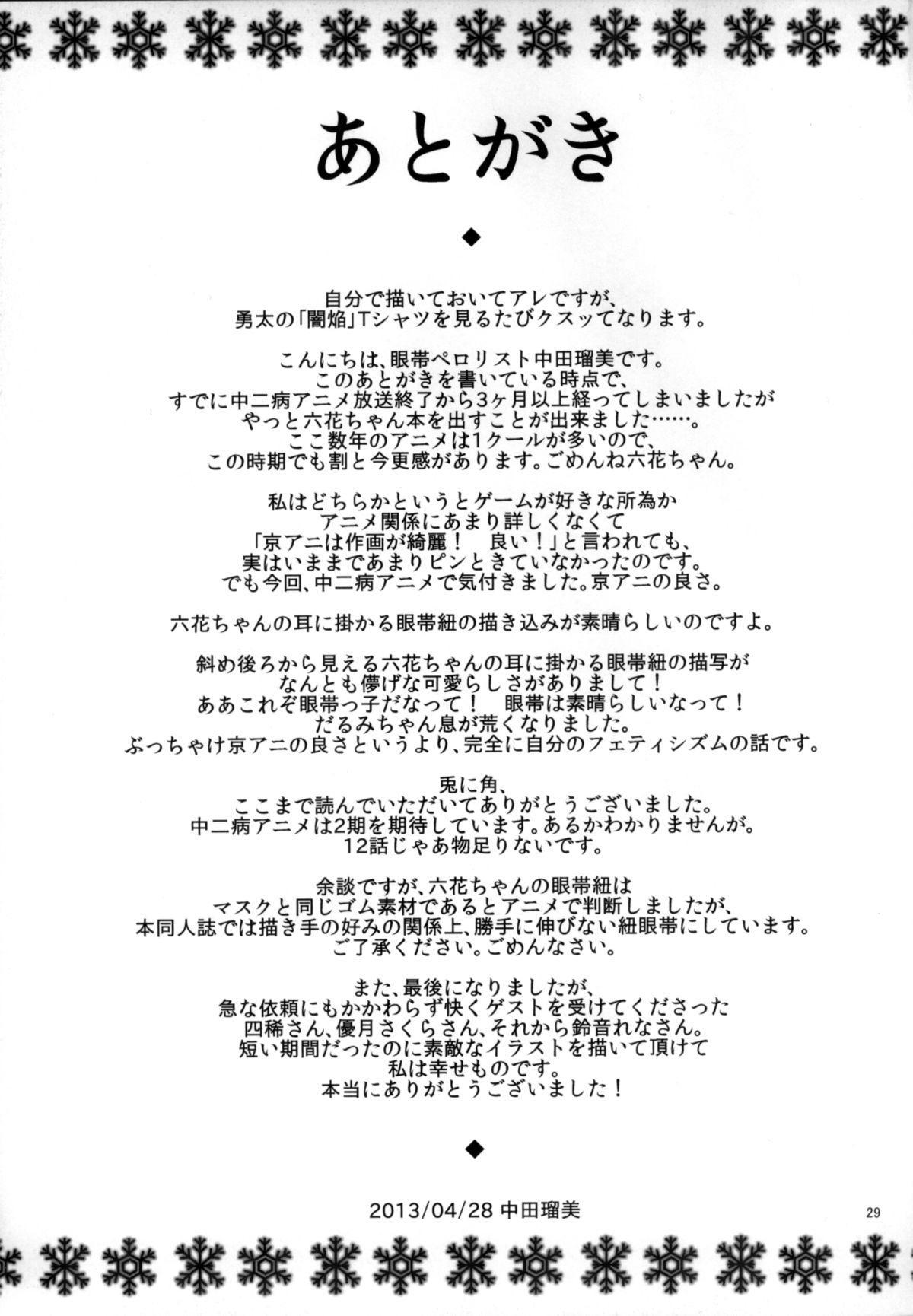 Yami no Shinen yori Ai o Komete 27