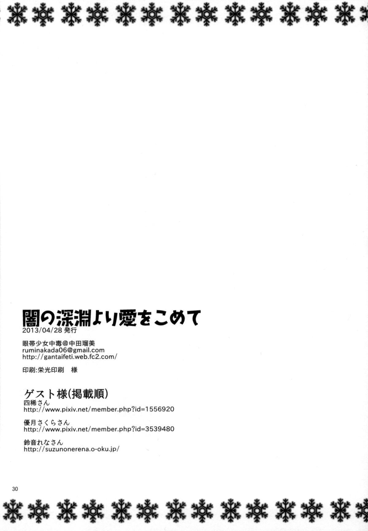 Yami no Shinen yori Ai o Komete 28