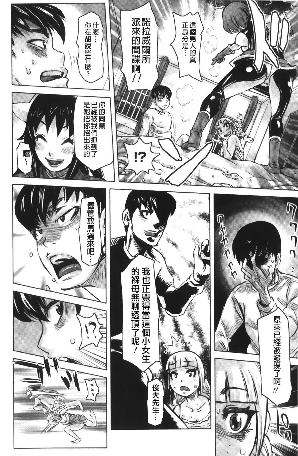 Musou Sentai Itemaunjya 101