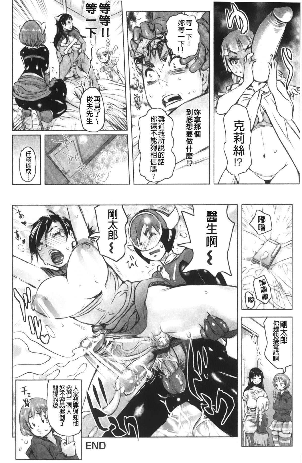 Musou Sentai Itemaunjya 105