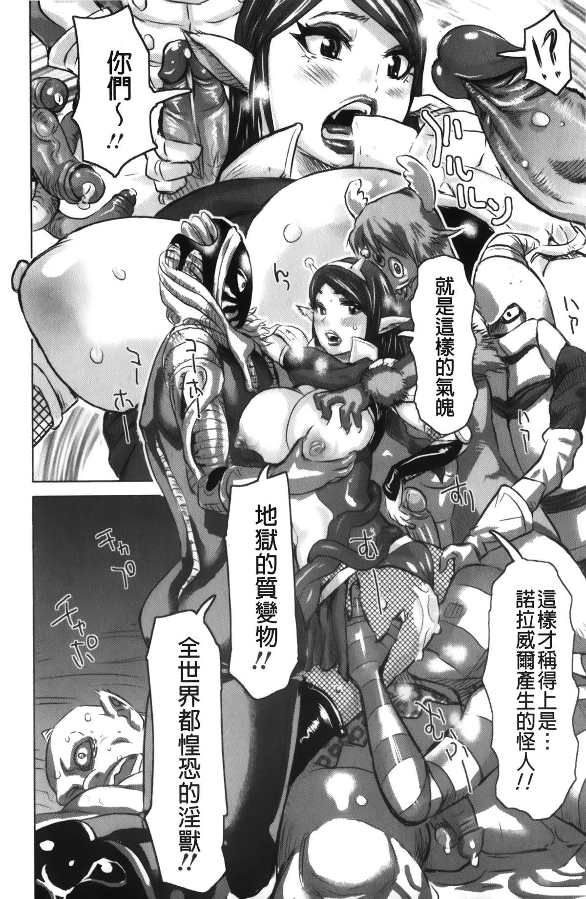 Musou Sentai Itemaunjya 119