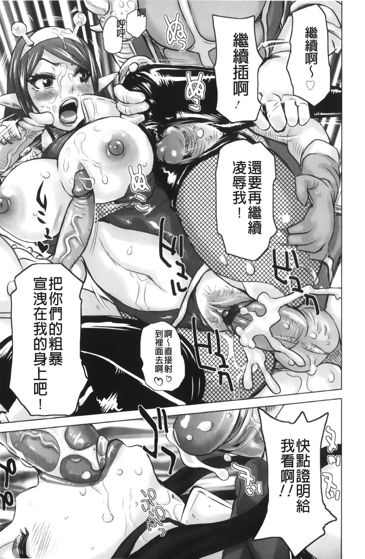 Musou Sentai Itemaunjya 122